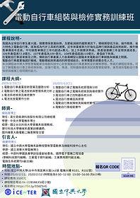 電動自行車組裝與檢修實務訓練班.jpg