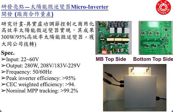 太陽能微逆變器Micro-Inverter開發(廠商合作量產).jpg