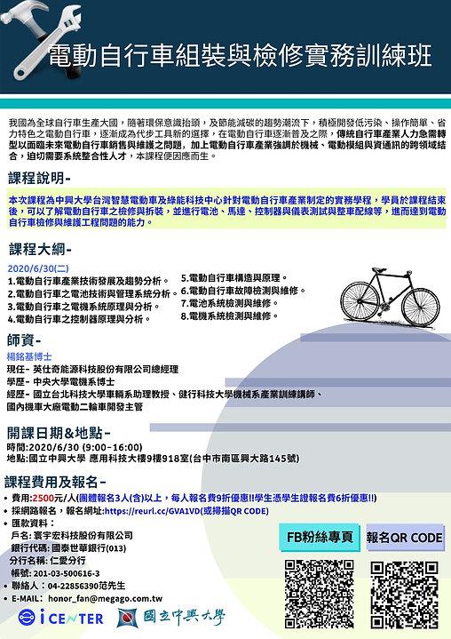 電動自行車組裝與檢修實務訓練班DM.jpg