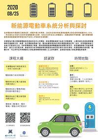 新能源電動車系統分析與探討.jpg