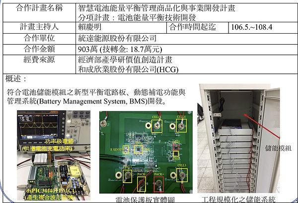 智慧電池能量平衡管理商品化與事業開發計劃.jpg
