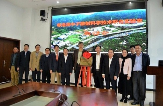 Guangdong-HongKong-Macau Joint Laboratory for Neutron Scattering was established in Jan 2020