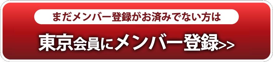 池袋/渋谷会員に登録