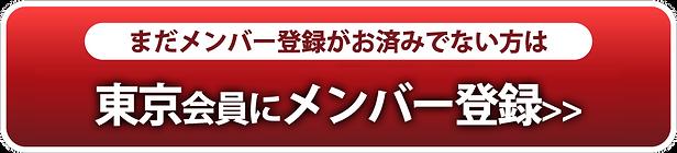 190321_メンバー登録_東京.png