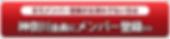 190320_神奈川会員登録.png
