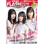 FLASHスペシャル グラビアBEST(光文社)