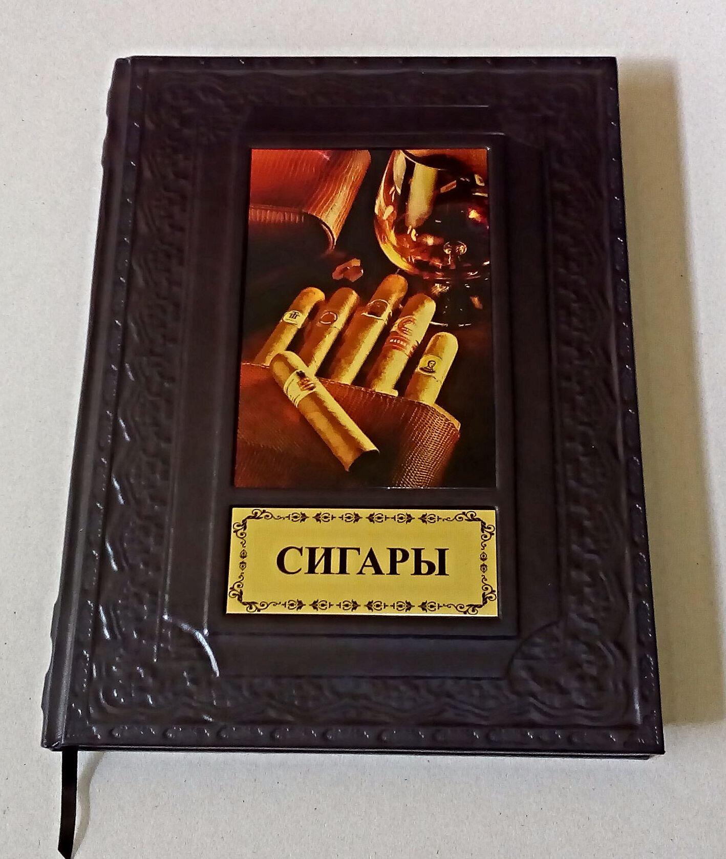 сигары.jpg