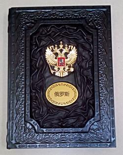 Россия китайская 12 000 .jpg