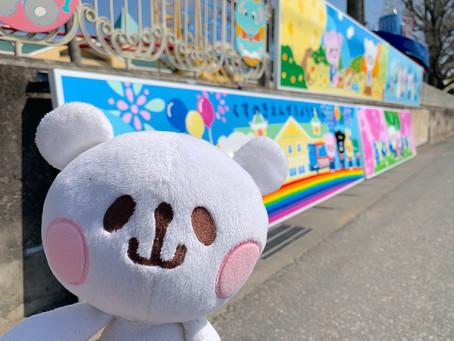 楠エンゼル幼稚園卒園記念品おやまくまの絵が幼稚園の外壁に飾られたよ(◯'山'◯)