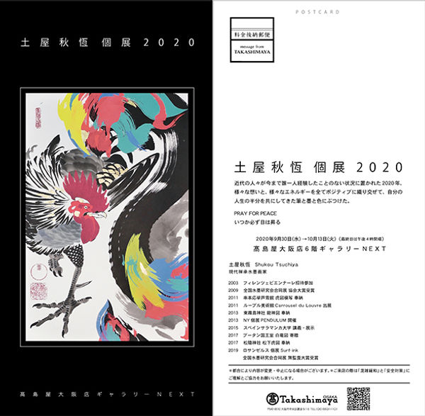 takashimaya_dm_2020fix_web.jpg