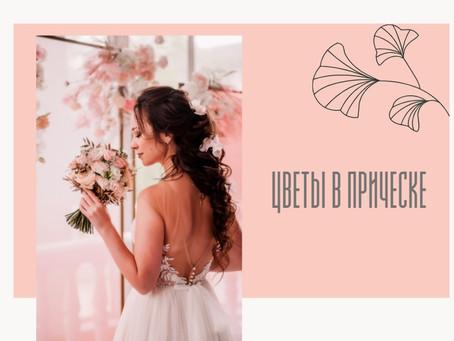 Живые цветы в прическе невесты