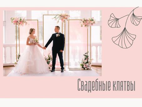 7 советов к свадебной клятве