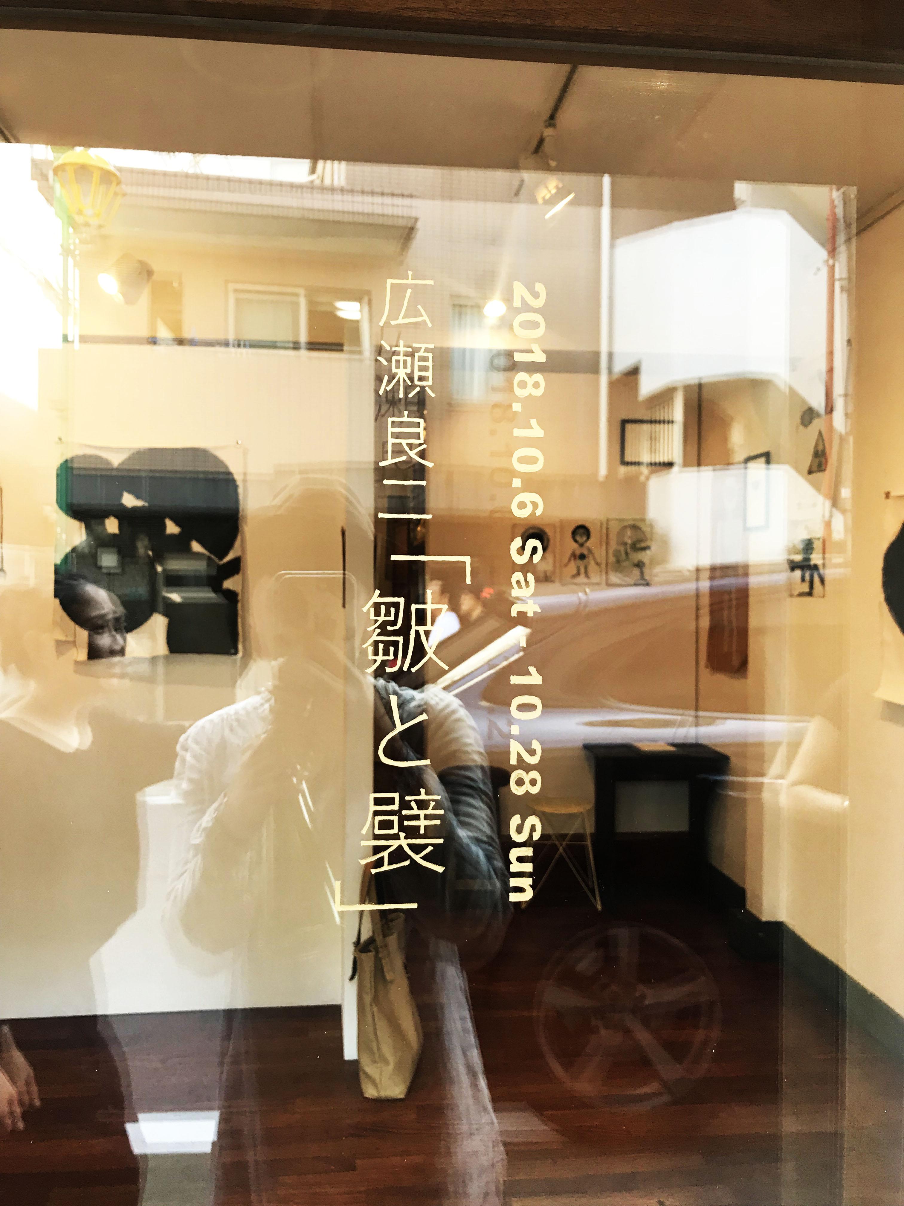 2018.金柑画廊