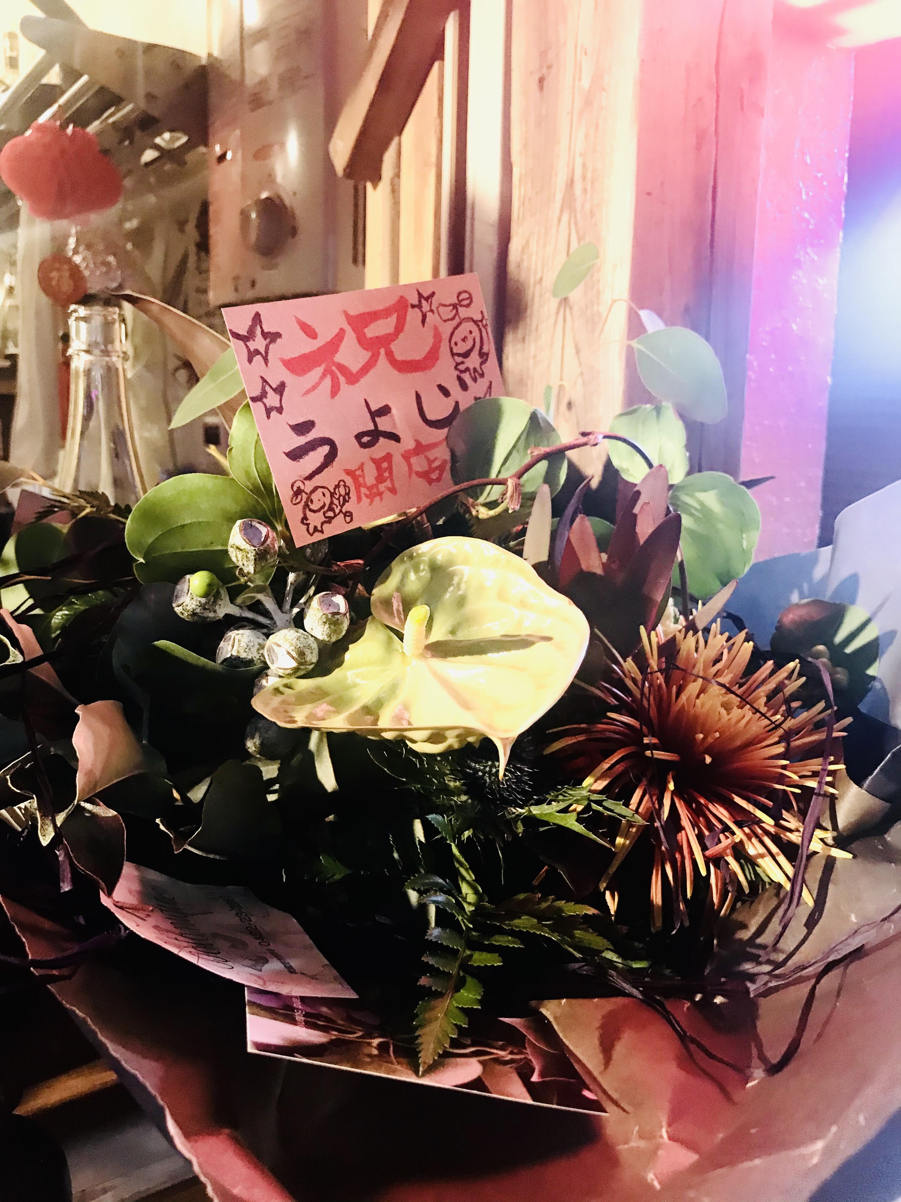 2018うよじお祝い花