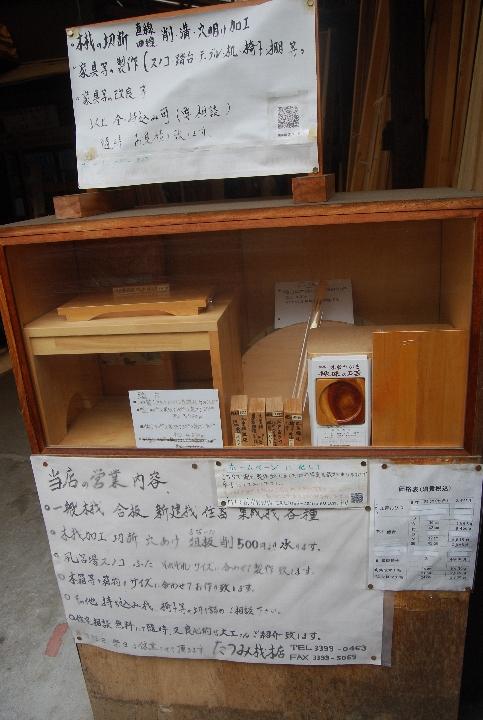 2011.日本橋長屋改造