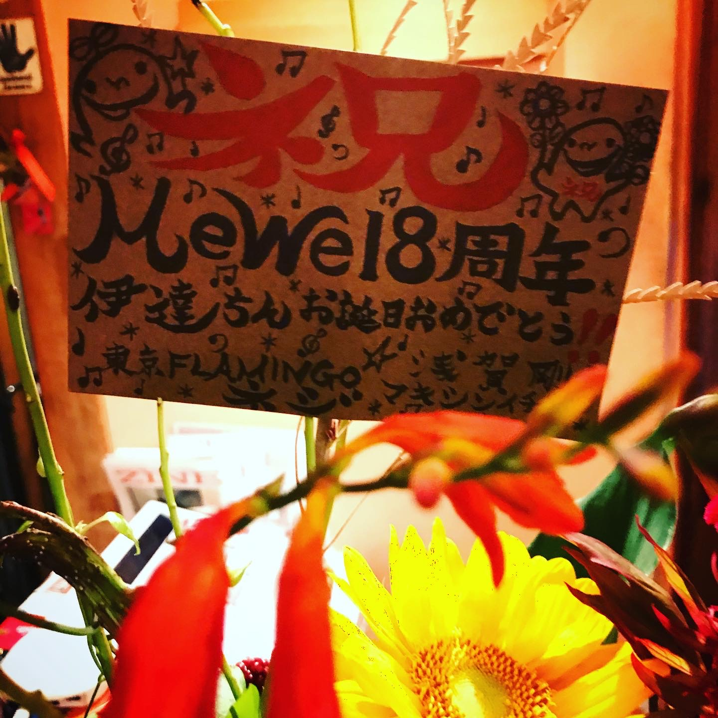 2020.MeWe18周年
