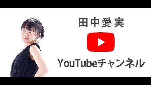 youtube 田中愛実