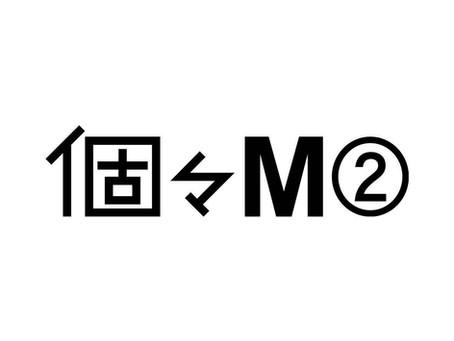 1358日ブログ復活!!