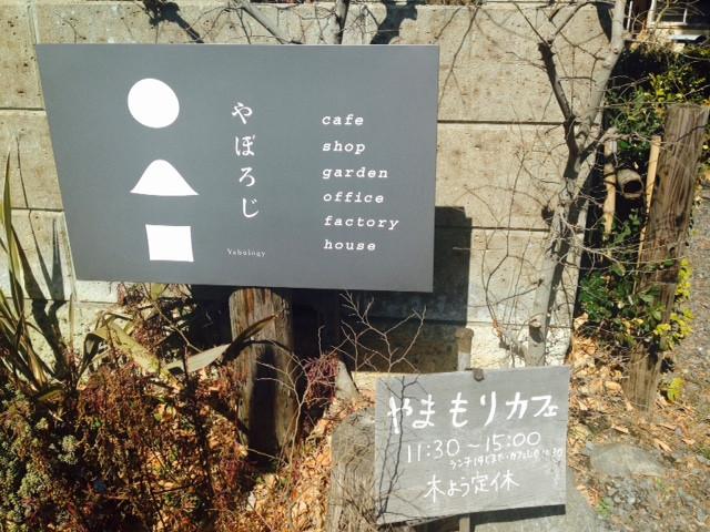 やぼろじ-2.jpg