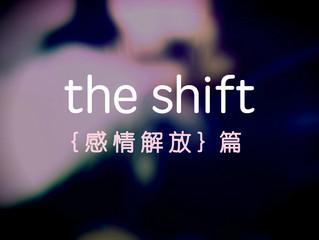 5/30(土)the shift vol.8 {感情解放}篇@新宿<お申込み受付中>