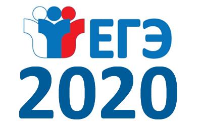 ЕГЭ 2020 - результаты