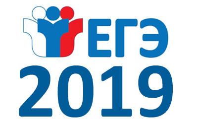 ЕГЭ 2019 — результаты