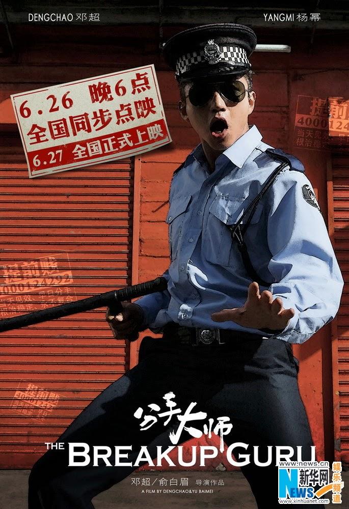 BUG Main actor Deng Chao dancing in  Mauritian Police uniform
