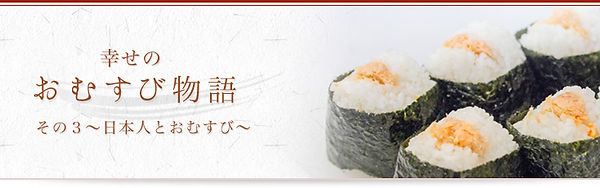 ttl_bnr_omusubimonogatari_03.jpg