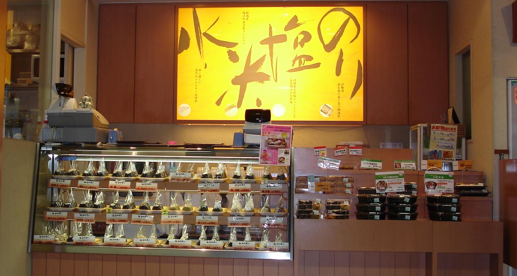 店舗&おにぎりphoto 010