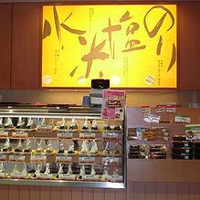店舗&おにぎりphoto 010.jpg