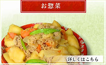 banner_top_arrival_osozai - コピー - コピー.jp