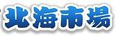 北海市場ロゴ.jpg