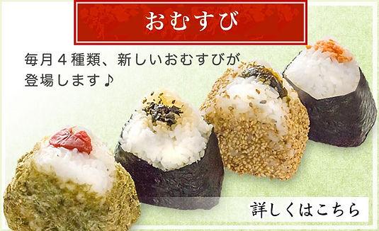 banner_top_arrival_omusubi - コピー.jpg
