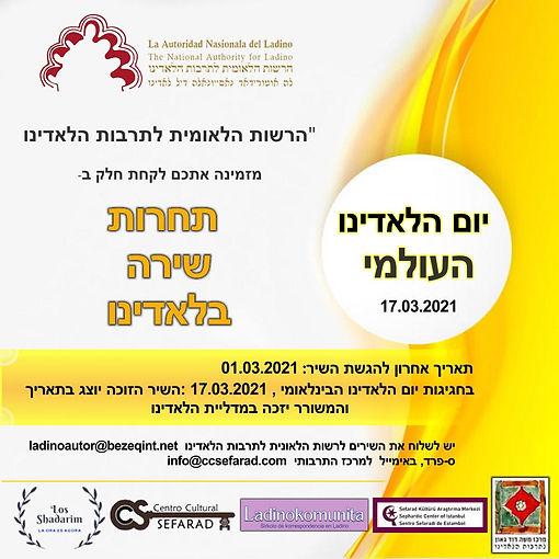 kompetision-poezia-17.3-hebreo.jpg
