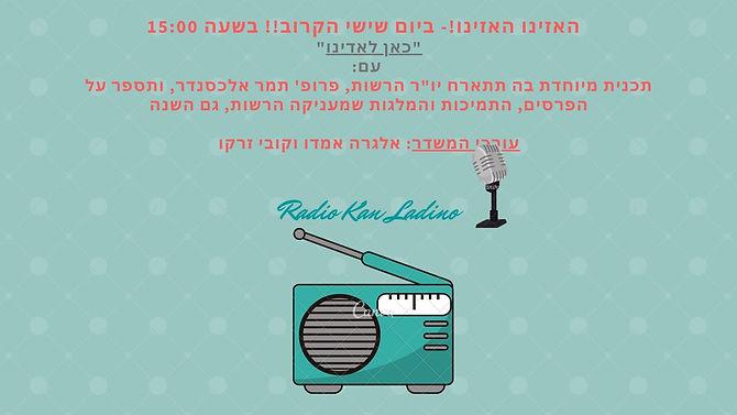 פרסום רדיו.jpg