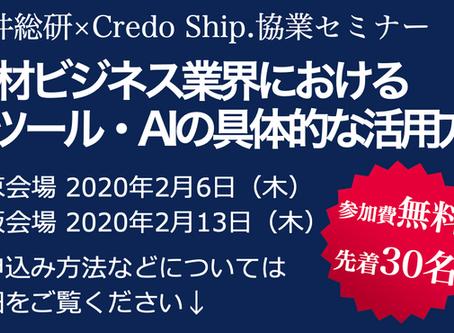 船井総研との協業セミナーのお知らせ
