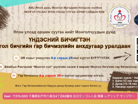 """""""ҮНДЭСНИЙ БИЧИГТЭН"""" Монгол бичгийн гар бичмэлийн уралдаан зарлагдлаа"""