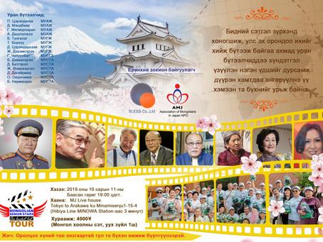 Токио хотноо Тайз, Дэлгэцийн Ахмад уран бүтээлчидтэй хүндэтгэлийн хүлээн авалт болно.