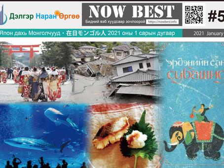 Япон дахь Монголчуудын вэб сонин #5