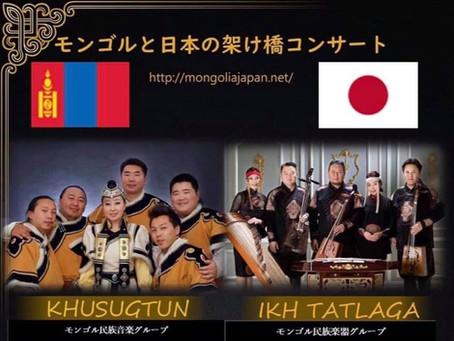"""Хөсөгтөн, Их Татлага хамтлагуудын хамтарсан Монгол Японы """"Гүүр"""" тоглолт тун удахгүй"""