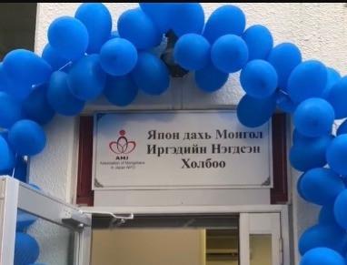AMJ-Япон дахь Монгол Иргэдийн Нэгдсэн Холбооны оффис иргэдэд нээлттэй ажиллахаар боллоо
