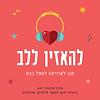 להאזין ללב.png