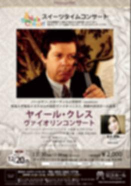 Yair Kless Japan Concert
