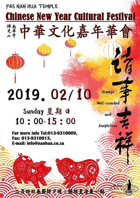 FGS Nan Hua Temple - Chinese New Year Cultural Festival