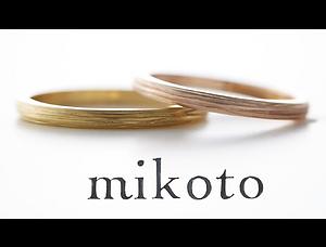 mikoto様ホームページへ移動