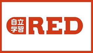 自立学習RED様のホームページへ移動