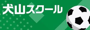 犬山スクール