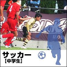 サッカーメンバー募集【中学生】