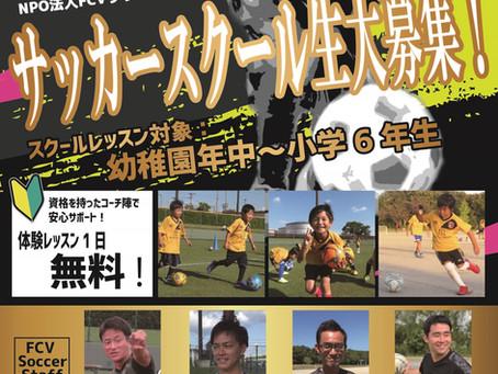 FCVのサッカー選手募集のお知らせ(年長~小学校6年生)