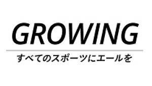 GROWING様ホームページへ移動